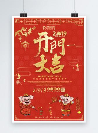 2019开门大吉猪年海报