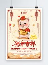 2019年猪年吉祥海报图片