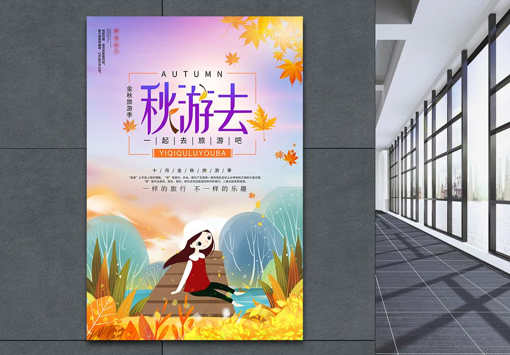 秋游旅游海报图片
