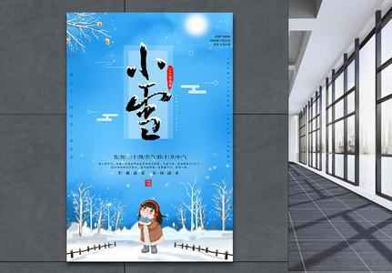 小雪24节气海报图片