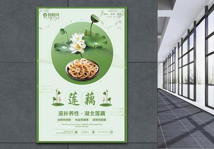 莲藕海报图片