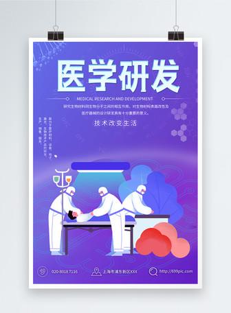 医学研发海报