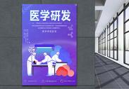 医学研发海报图片
