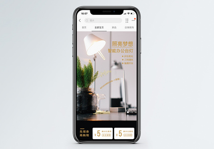 LED护眼台灯新品淘宝手机端模板图片