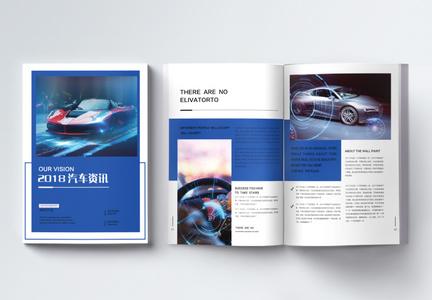2018汽车资讯画册图片