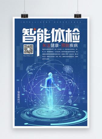 智能体检科技海报