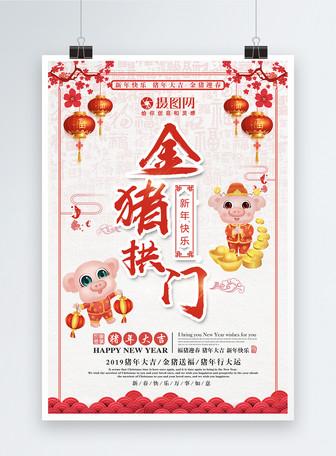 2019年猪年金猪拱门春节海报
