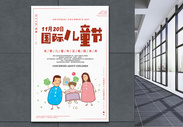 国际儿童节海报图片