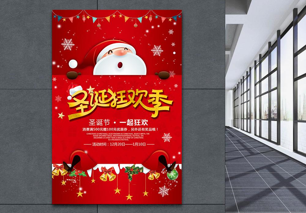 圣诞节红色喜庆促销海报图片