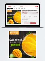 芒果干促销淘宝主图图片