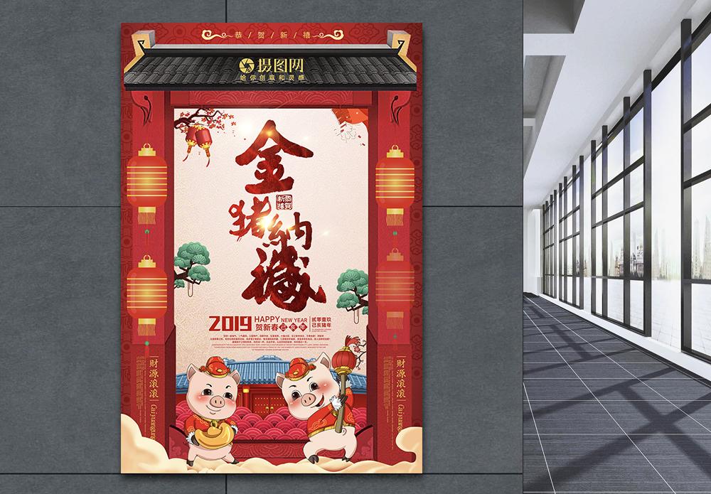 2019年新年快乐猪年海报图片