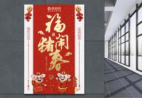2019年福猪闹春海报图片