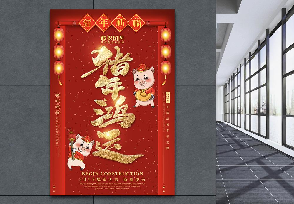 2019年猪年鸿运贺岁海报图片