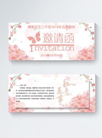 粉色企业花艺周年庆邀请函
