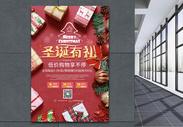 圣诞有礼促销海报图片