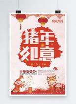 2019年猪年吉祥如意海报图片