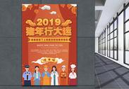 2019新春猪年海报图片