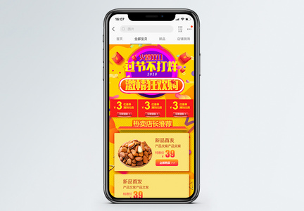 双11过节不打烊促销淘宝手机端模板图片