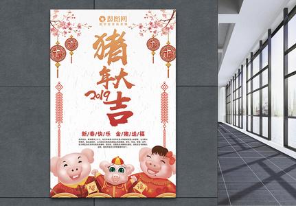 2019年猪年大吉海报图片
