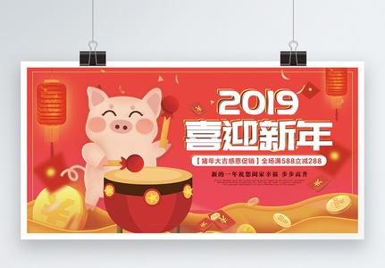 2019喜迎新年喜庆展板图片