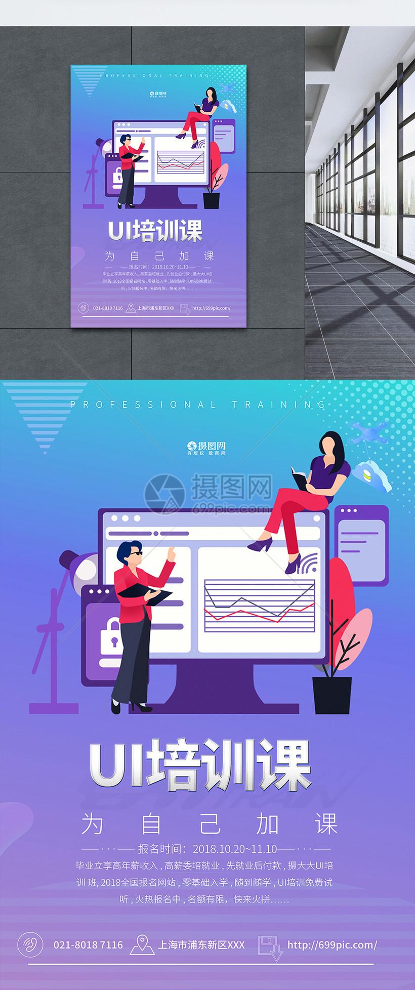 UI培训班海报设计贵州机械设计师招聘图片