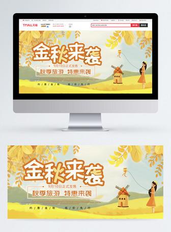 金秋来袭特惠电商banner