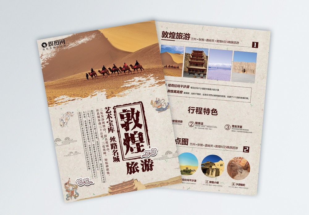 敦煌旅游宣传单图片