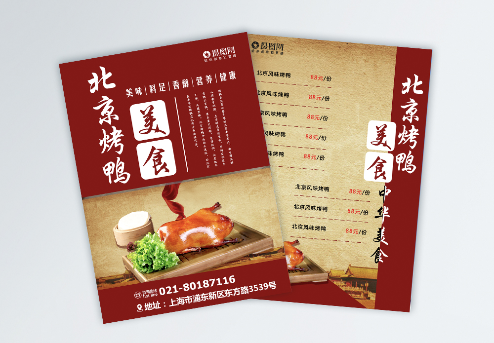 北京烤鸭宣传单图片