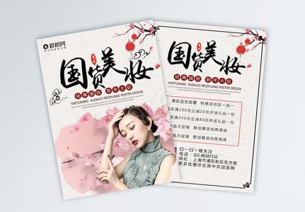 国货美妆促销宣传单图片