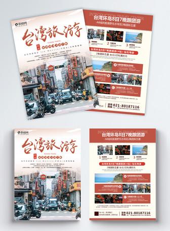台湾旅游宣传