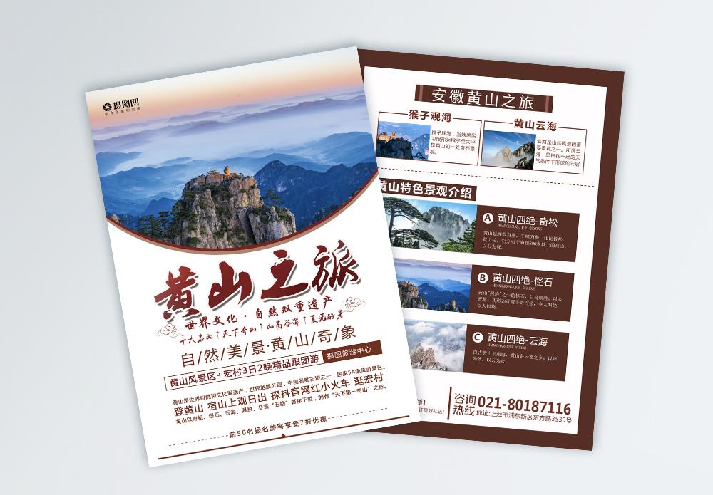 黄山旅游宣传单图片