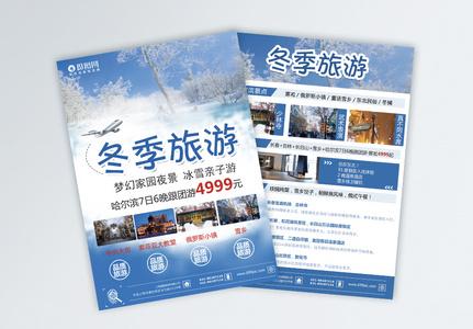 冬季旅游宣传单图片