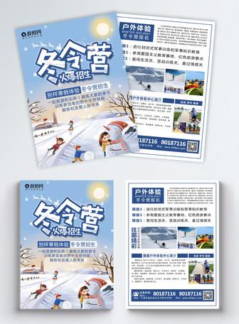 冬令营宣传单