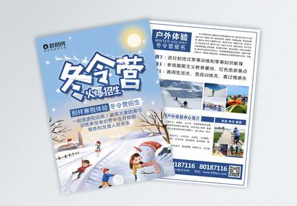 冬令营宣传单图片