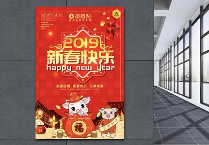 金猪贺岁2019新春海报图片