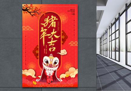 猪年大吉喜庆红色贺岁海报图片
