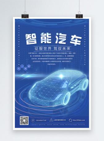 智能汽车无人驾驶海报