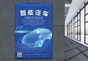 智能汽车无人驾驶海报图片