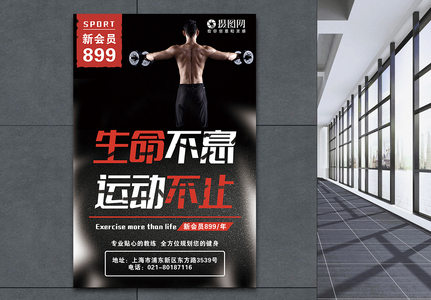生命不息运动不止健身海报图片