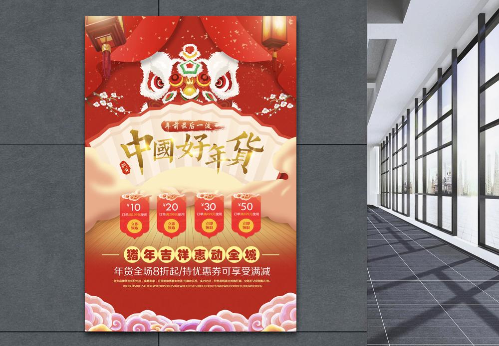 中国好年货年货节促销海报图片
