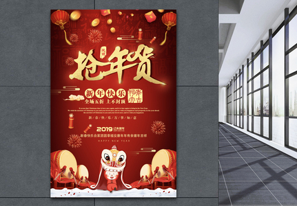 抢年货年货节节日海报图片
