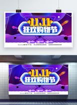 C4D立体字双11狂欢购物节促销展板图片