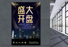 房地产开盘促销海报图片