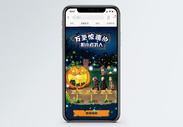 万圣节促销手机端模板图片