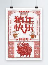 猪年中国传统剪纸风海报图片