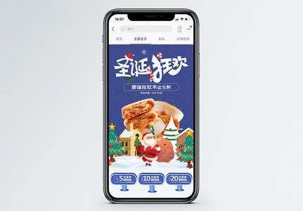 圣诞节食品促销淘宝手机端模板图片