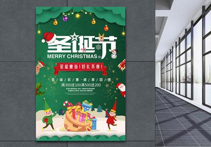 圣诞节绿色促销海报图片