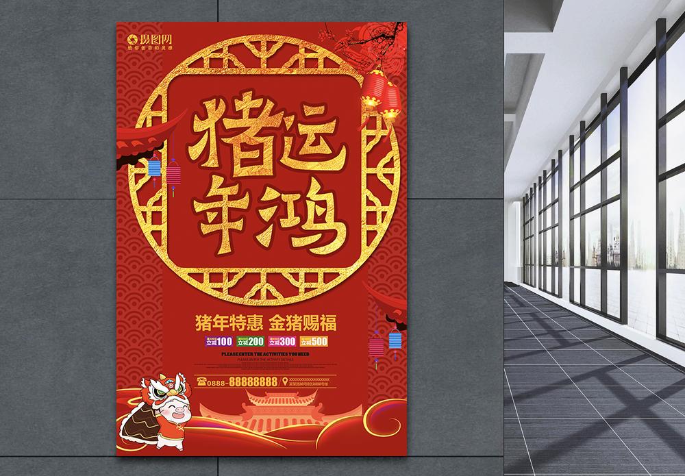 2019猪年鸿运大吉海报图片
