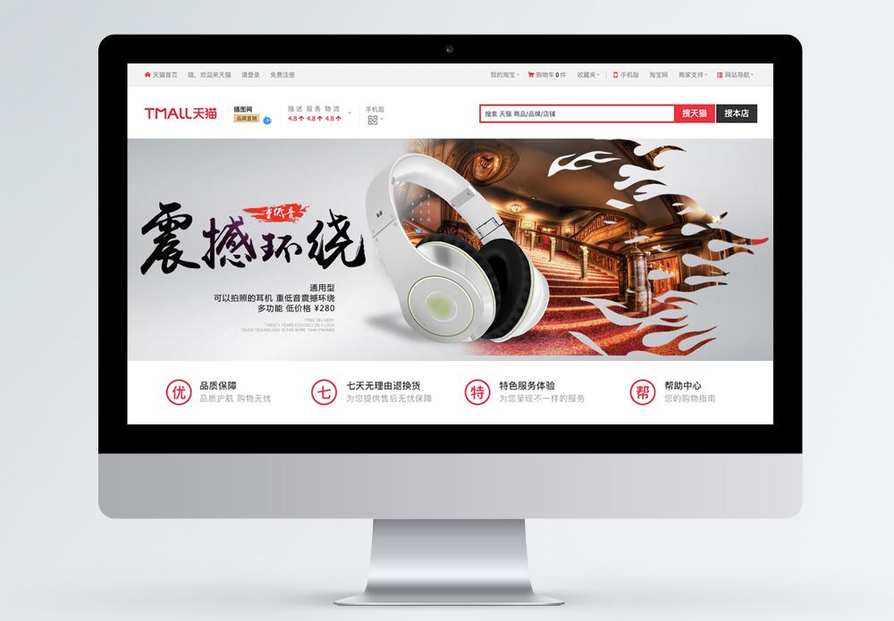 数码耳机促销淘宝banner图片