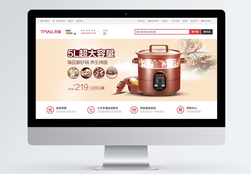 大容量电炖锅淘宝banner图片